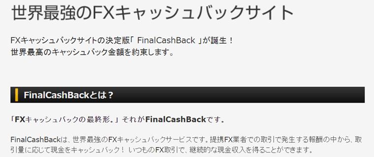 finalcashback公式HP