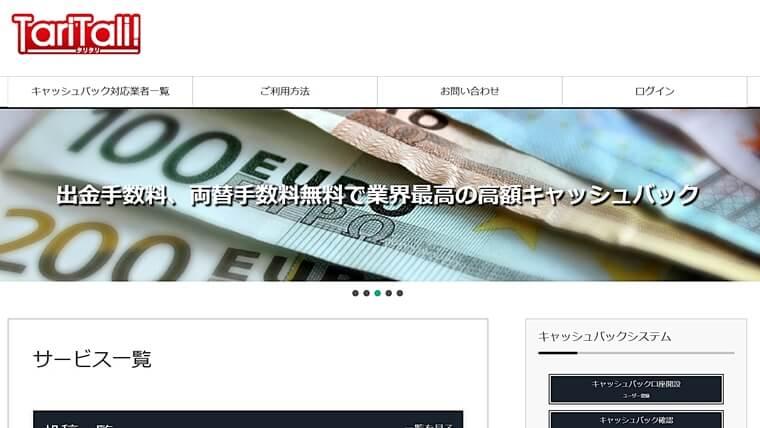 【抜群の還元力!】キャッシュバックサイトTariTaliを利用するメリット・デメリット