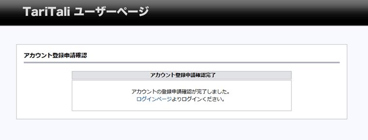 taritari-start_会員登録