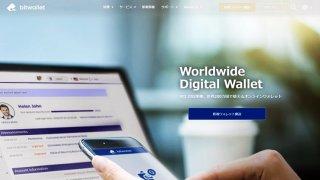 出金手数料が格安!海外FXにおけるbitwallet入出金の利用価値を考える