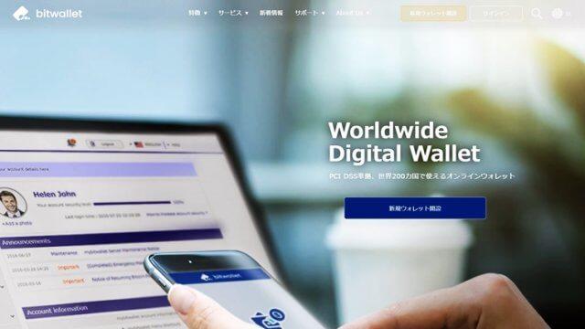 出金手数料が格安!海外FXにおけるbitwallet入出金のメリット・デメリット