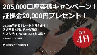 GEMFOREXのボーナスキャンペーンの内容と注意点