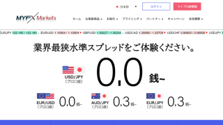 MYFXMarkets、公式サイトがようやく日本語対応